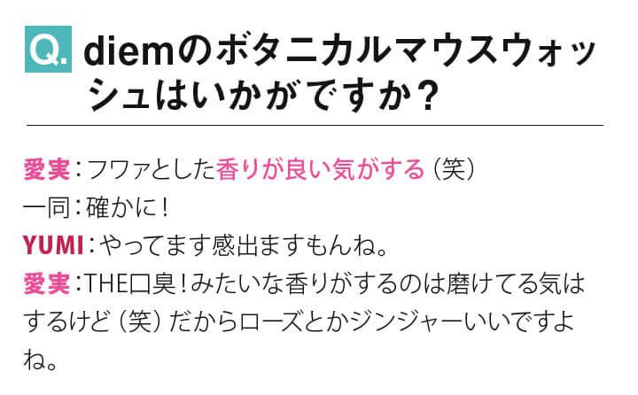 Q.diemのボタニカルマウスウォッシュはいかがですか?