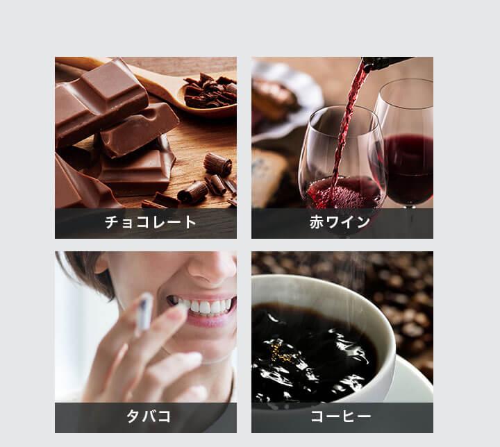 チョコレート 赤ワイン タバコ コーヒー