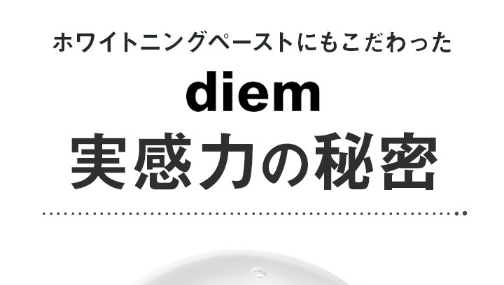diem 実感力の秘密