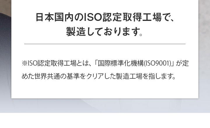 日本国内のISO取得工場で、製造しております。