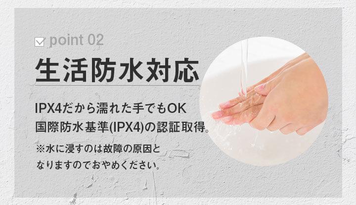 point02 生活防水対応