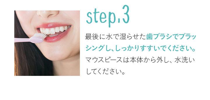使い方step.3