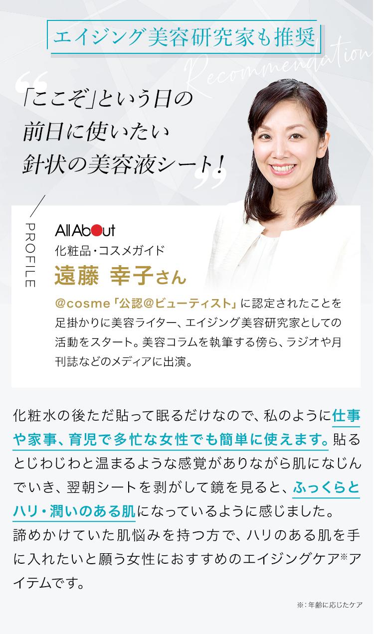 美容家遠藤幸子さんおすすめ